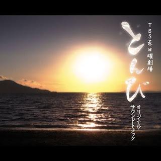 Takefumi Haketa 羽毛田丈史 - とんび Tonbi (TV Drama) Original Soundtrack