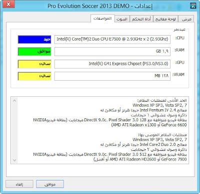 حل مشكلة خروج لعبة PES 2013 على ويندوز 8 / 7 عند فتح المباراة