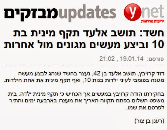 http://www.ynet.co.il/articles/0,7340,L-4478645,00.html