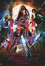 Watch Bloody Chainsaw Girl Online Free 2016 Putlocker