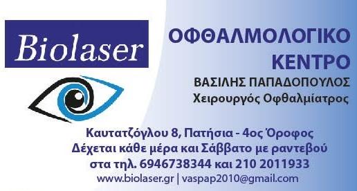 ΟΦΘΑΛΜΟΛΟΓΙΚΟ ΚΕΝΤΡΟ BIOLASER