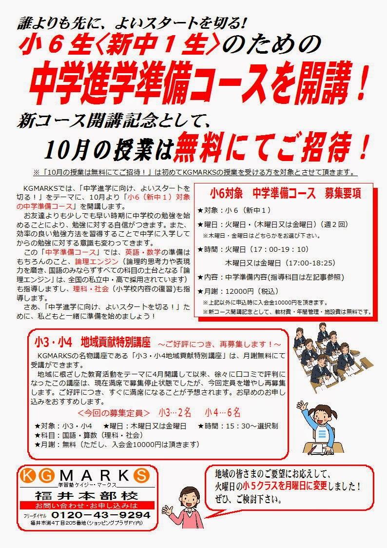 http://kgmarks.main.jp/ad-2014-9.pdf