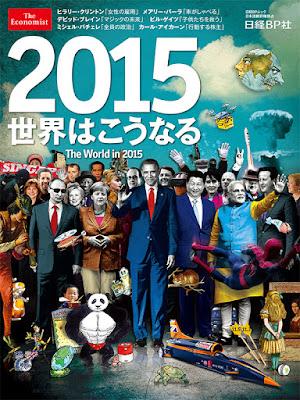 The Economist 2015