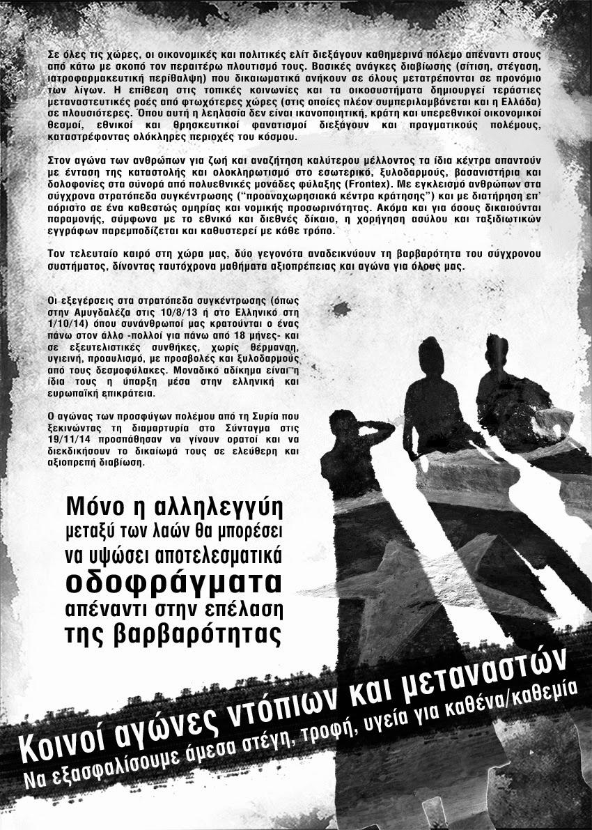 Αφίσα για πρόσφυγες και κέντρα κράτησης