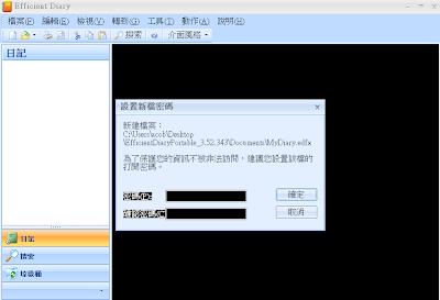 可關鍵字搜尋、設定密碼的數位日記本,EfficientDiary V3.71.371 繁體中文綠色免安裝版!