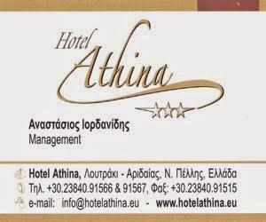 hotel αθηνα