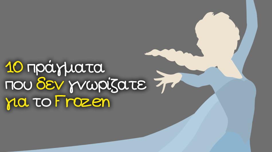 10 Απίθανα Πράγματα που Δεν Γνωρίζατε για την Ταινία Frozen της Disney