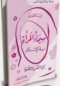 سيماء المرأة في الإسلام - كتابي أنيسي