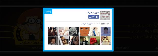 اضافة صندوق الفيسبوك المنبثق بطريقة احترافية لجعل الزوار يعجبون بصفحتك على فيس بوك