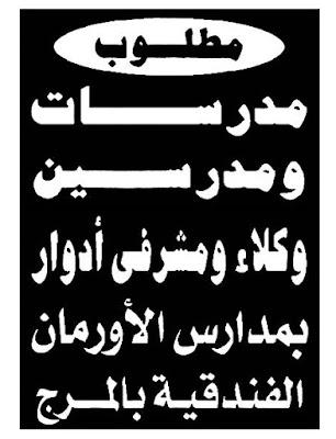 مدرسين ومدرسات ووكلاء ومشرفين لمدارس الاورمان الفندقية منشور الاهرام 6 / 11 / 2015
