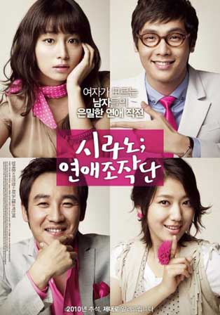 Cyrano Agency (2010) DVDRip