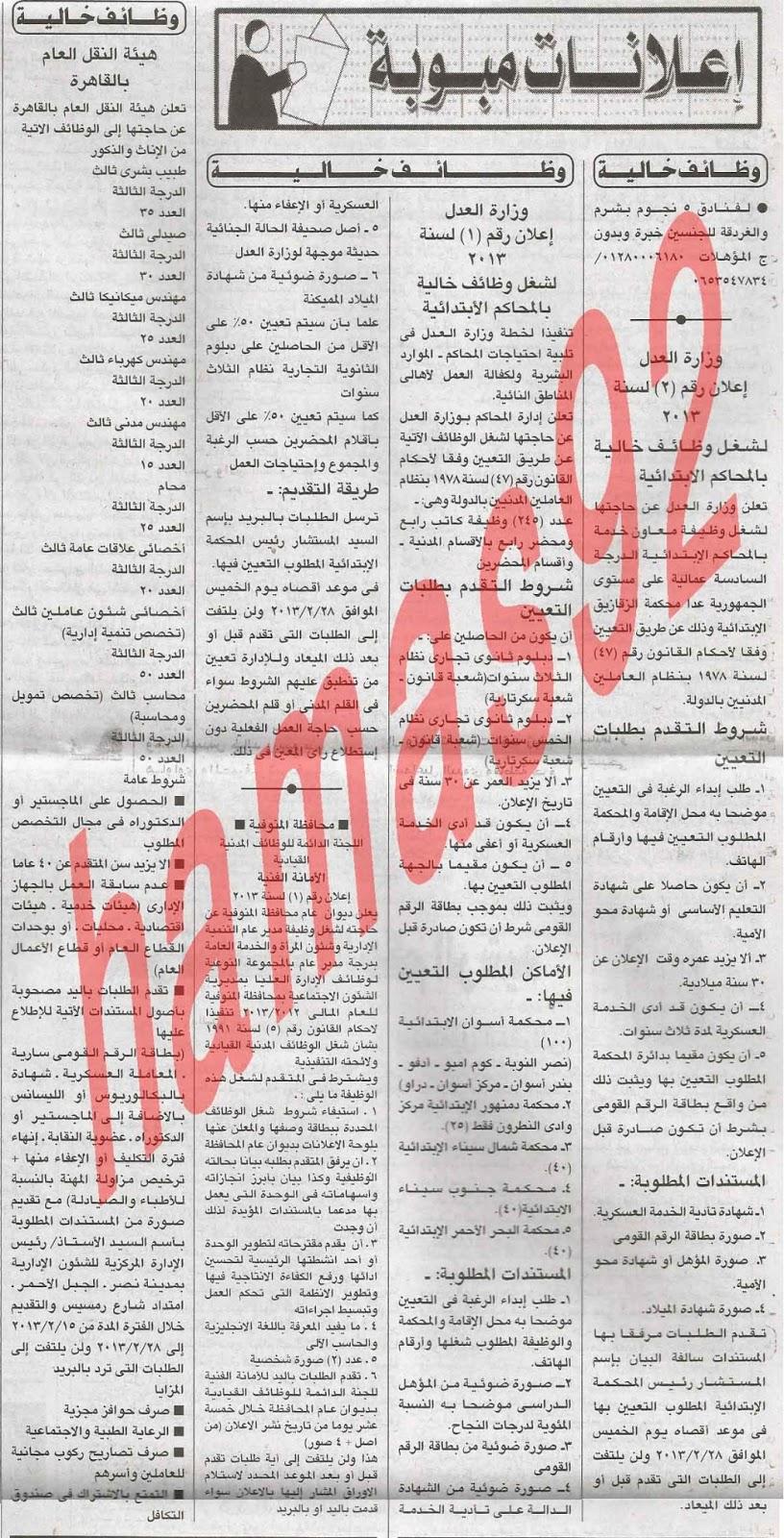 وظائف خالية في وزارة العدل المصرية %25D8%25A7%25D9%2584%25D8%25A7%25D9%2587%25D8%25B1%25D8%25A7%25D9%2585