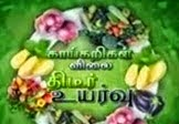 Captain TV 12 06 2014 Nigalvugal