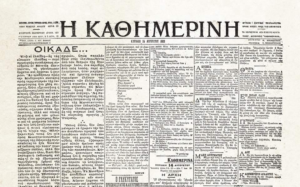 100 χρόνια «Κ»: «Η Ελλάς να διαχειμάση οίκαδε...»