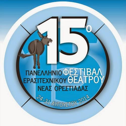 Πανελλήνιο Φεστιβάλ Ερασιτεχνικού Θεάτρου Νέας Ορεστιάδας