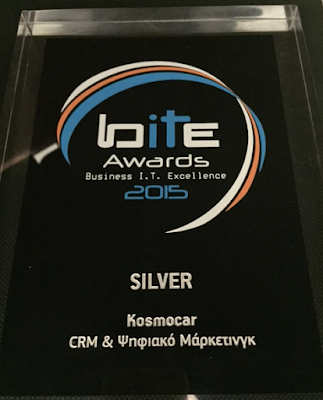 Business IT Excellence (ΒΙΤΕ) Awards 2015