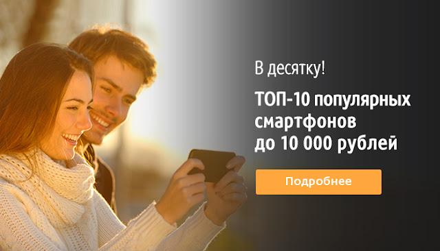 Топ-10 смартфонов дешевле 10 000 рублей обзоры и полезные советы