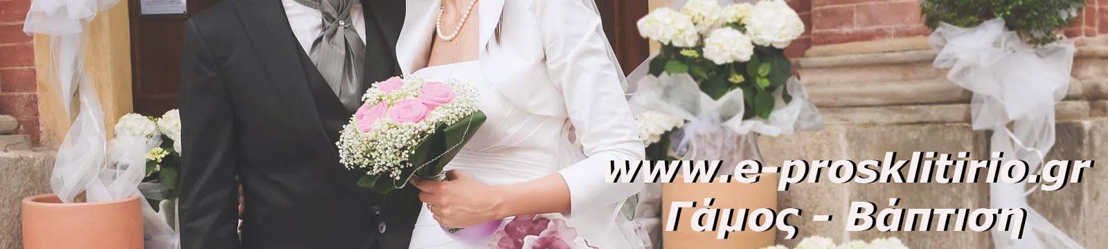 e-prosklitirio.gr - Είδη Γάμου - Βάπτισης