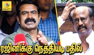 Seeman Latest Speech About Rajinikanth | Gaja Cyclone