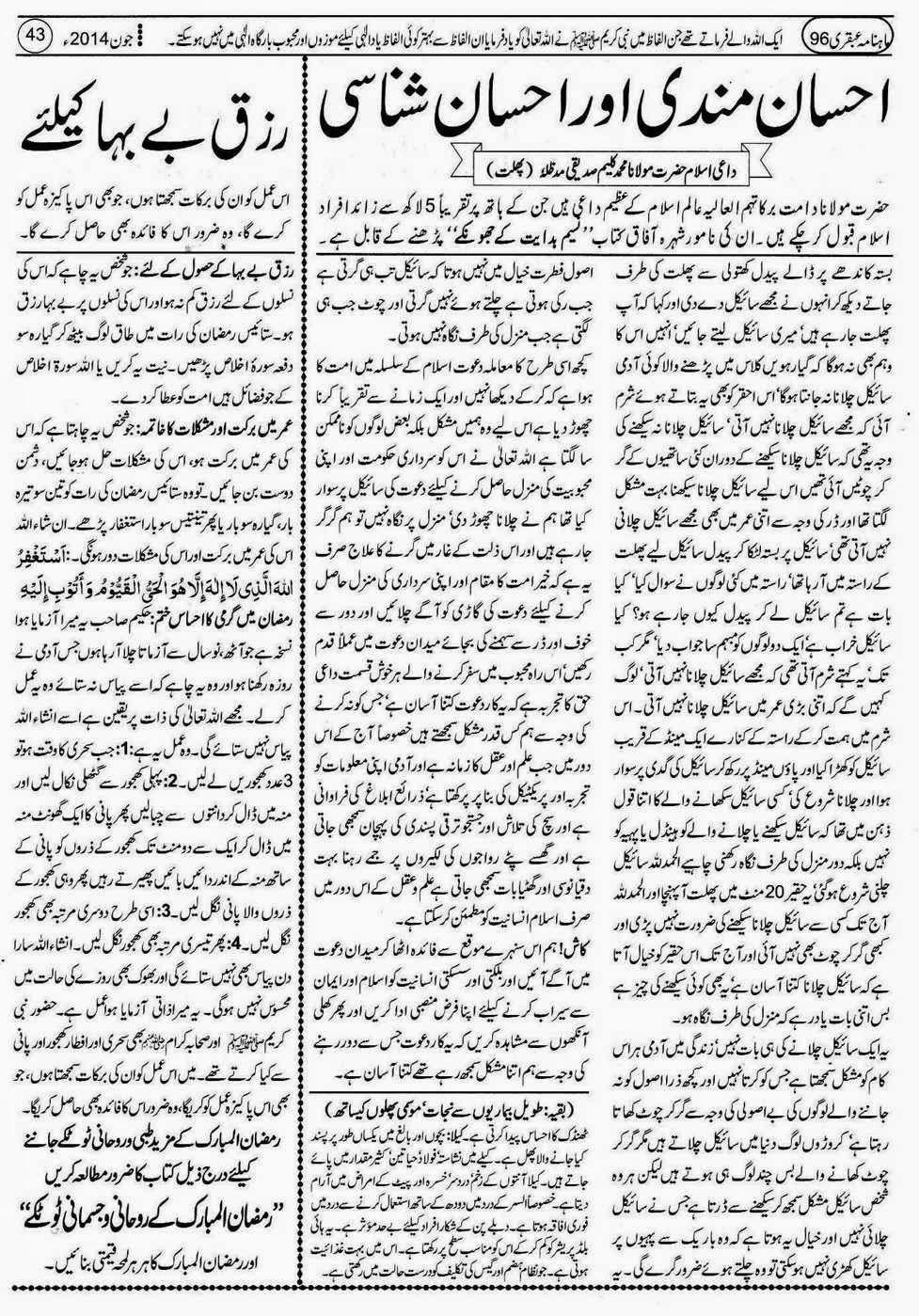 ubqari june 2014 page 43