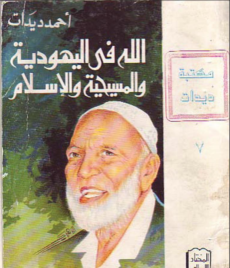 """الله في اليهودية و المسيحية و الاسلام """" للشيخ الداعية الكبير أحمد ديدات رحمه الله."""