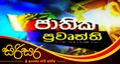 Rupavahini News 2016.09.22 | Lunch Time Sinhala News