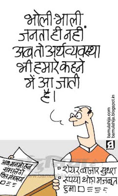 economic growth, economy, manmohan singh cartoon, GDP Cartoon, share market, rupee cartoon, indian political cartoon
