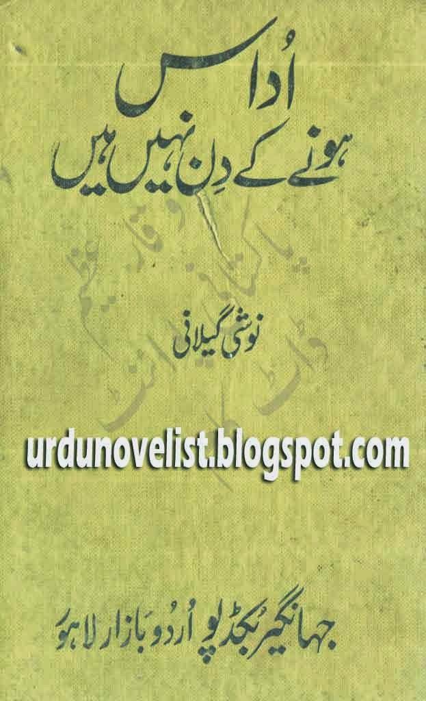 Udas Honay Kay Din Nahi Hain By Noshi Gilani Urdu Poetry Book