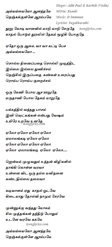 songlyricshouse: Ayayayyo Aananthame Lyrics in Tamil
