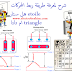 شرح لمعرفة طريقة ربط المحركات هل ستار etoile ام دلتا triangle