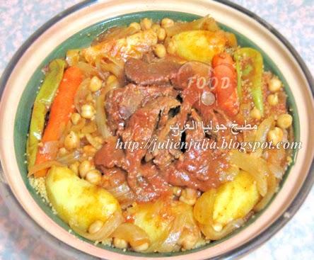 Libyan Couscous with Onion & Vegetables كسكسي ليبي بالبصلة والخضرة