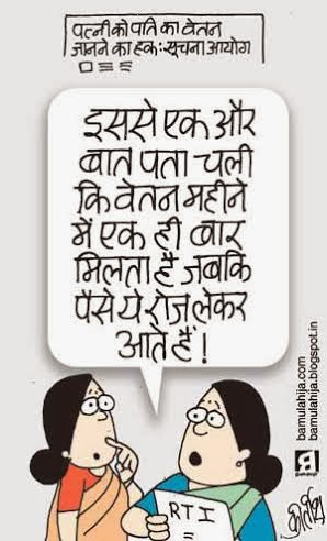 rti cartoon, rti, corruption cartoon, corruption in india