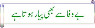 Urdu Gazal
