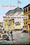 ΗΘΕΛΑ ΜΟΝΟ ΕΝΑ ΑΝΤΙΟ