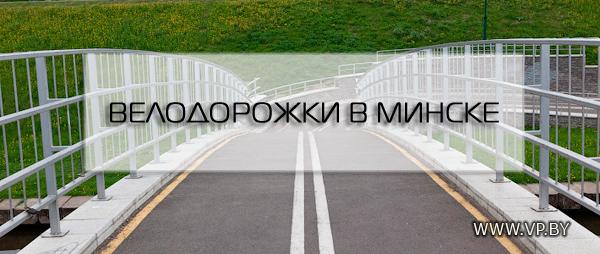 Велосипедная дорожка в Минске: