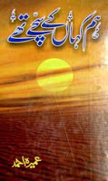 Hum Kahan Sachay Thay (Romantic Urdu Novels) By Umera Ahmed
