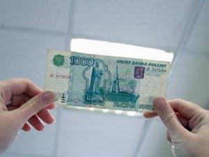 Водяной знак на деньгах фото фараби