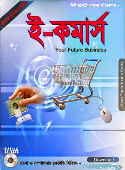 Bangla Ecommerce Book
