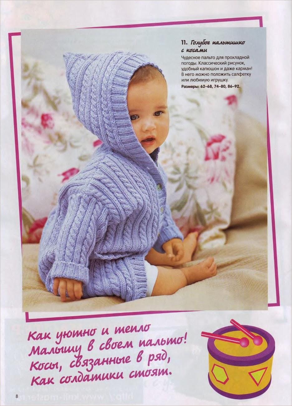 Вязание детское от 0 до 3 месяцев 10