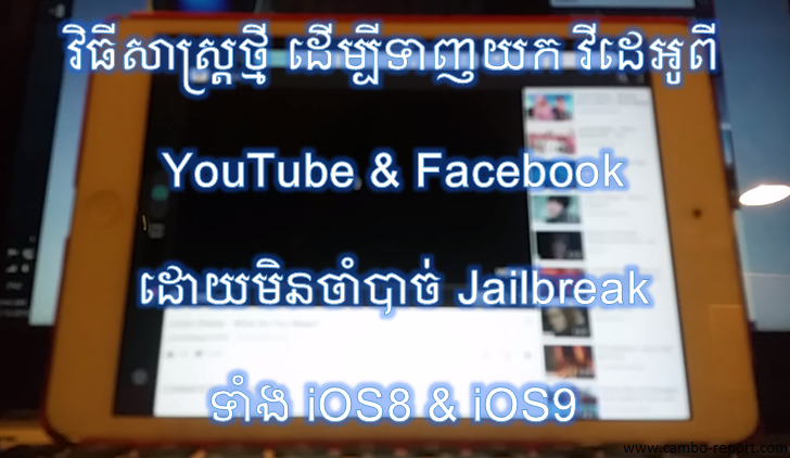 How to download videos from youtube facebook and save to camera this new approach is required to all who use the iphone to install a program called video download pro by following the instructions ccuart Image collections