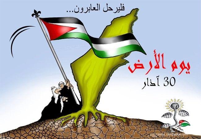 فلسطينُ عربيّةٌ