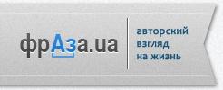 http://fraza.ua/analitics/23.06.15/225385/bezvozdushe.html