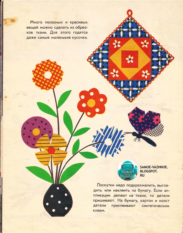 Поделки для детей книга СССР советские старые