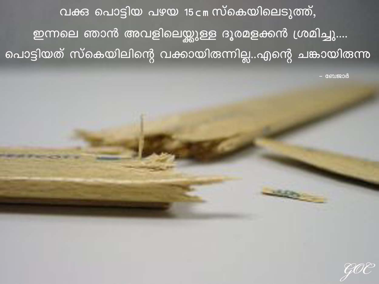 Malayalam Love Failure Quotes