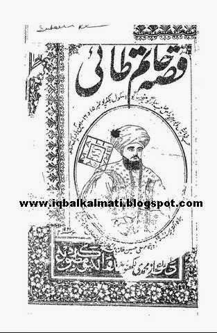 Araish Mehfil Ba Tasveeraat (Qissa Hatim Tai)