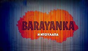 Η ΝΤΟΥΛΑΠΑ ΤΩΝ BARAYANKA