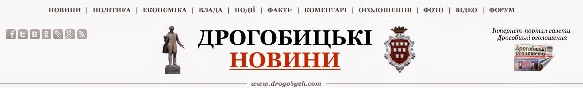 Дрогобицькі оголошення. Міська газета Дрогобич. Сайт Дрогобича.