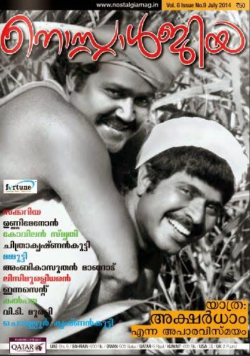 http://malayalammagazineonline.blogspot.in/2014/08/malayalam-new-pdf-magazine-read-free.html