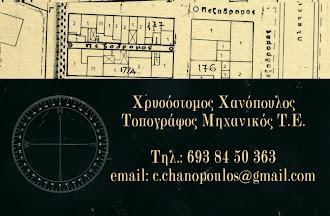 Χρυσόστομος Χανόπουλος