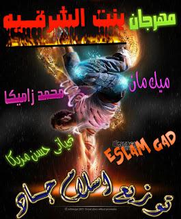 مهرجان بنت الشرقيه 2012